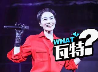 昨晚王菲演唱会,观众席来了一个颁奖典礼的阵容,但天后竟被说假唱?