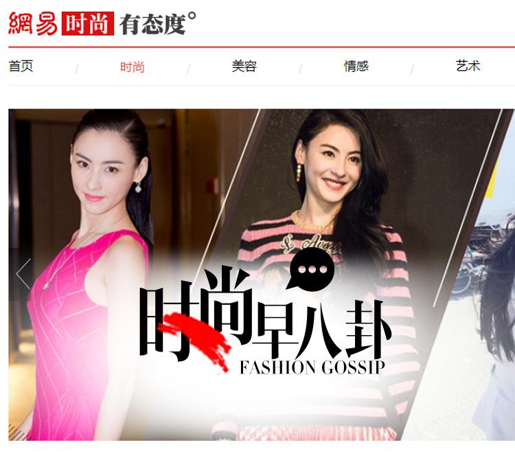 【时尚早八卦】震惊传媒圈,网易时尚等5个频道被取消!新年一大波新品抢先看!