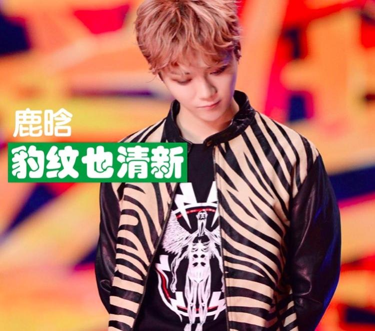 鹿晗把豹纹穿出了清新感,这位花美男的新年愿望是:谈!恋!爱!