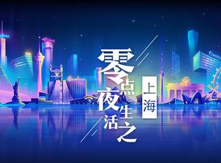 零点地图之上海篇:酷的人晚上都在这里扎堆