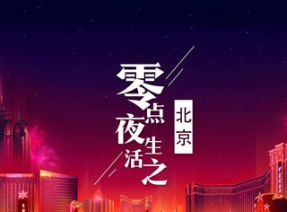 零点夜生活北京篇:今晚就和爱的ta嗨一宿