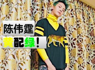 陈伟霆跨年演唱会T恤里穿起了高领衫,能Hold住这么无厘头混搭的只有他!