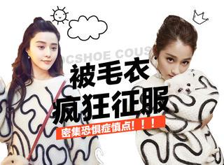 眼花啦!范冰冰、Angelababy、关晓彤、林允儿、刘涛集体撞衫!