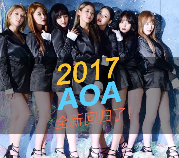 新年点回归的AOA才出首张正规专辑?但双主打的造型不要太惊艳了!
