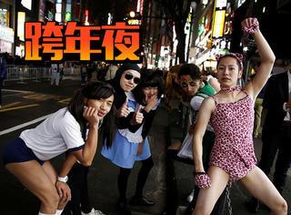 日本搞怪、韩国搞游行、悉尼放烟花,跨年夜世界都很能闹!