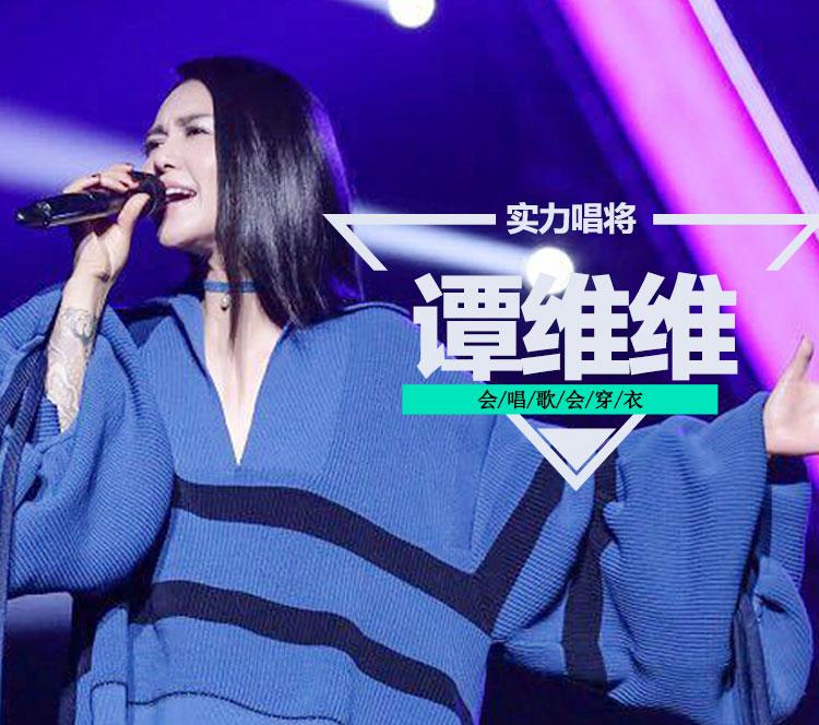 拥有大长腿与好衣品的女星可不止宋佳、杨幂,谭维维也是其中一个啊!