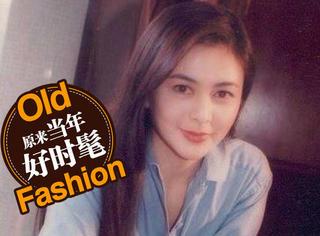 她是最美的十三姨,90年代最美艳的传奇女明星——关之琳!