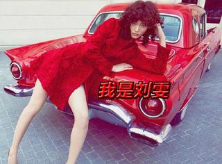 红红火火过2017,打包票这是你从未见过的刘雯!