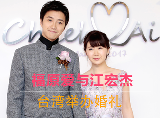 """福原爱的台湾婚礼太温馨!穿上婚纱的""""瓷娃娃""""竟是这么的唯美!"""