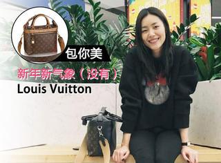 【包你美】新年想换包?那应该跟刘雯好好学学了!