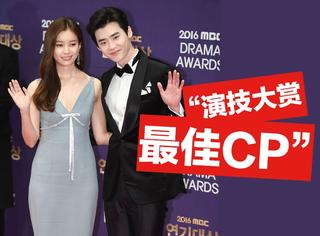 韩剧两对cp都到MBC演技大赏了,李钟硕获演技大奖感言太实在!