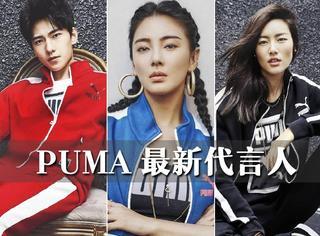 除了表姐刘雯,张雨绮、杨洋、刘昊然、李现也成了PUMA最新代言人