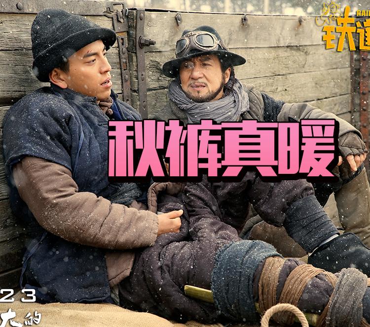 导演不知道王凯很红?王大陆第一次穿秋裤?《铁道》的小秘密真多
