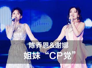 """陈乔恩和谢娜穿""""姐妹装""""同台!更厉害的是,娜姐的礼服还是亲自设计的!"""
