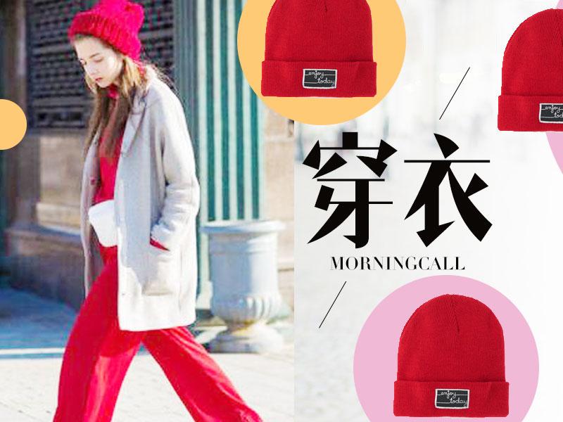 【穿衣MorningCall】听说新年戴上亮色帽,就能转运哦~