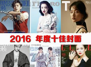 2016年度十佳封面鹿晗奪首位!看看你的愛豆有沒有上榜啊~!