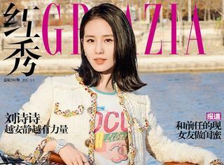 """开年刊怎么可以没有""""刘美诗"""" 打开封面就能看到清新如她!"""