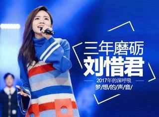 三年的沉淀与磨砺,刘惜君回归梦想舞台用40秒给了所有人一份惊喜!