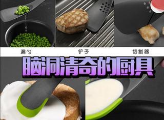 两英国男人搞了个脑洞清奇的厨具品牌,却意外的发现有些好用啊