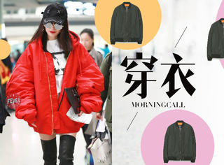 【穿衣MorningCall】冬天想穿的帅气又不冷怎么办?穿飞行员夹克啊!