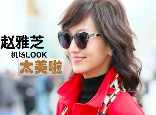皮短裤、绑带长靴、红色大衣,白娘子赵雅芝的机场Look太时髦啦!