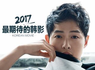 宋仲基、孔侑、朴信惠、姜东元,2017最期待的韩影都在这!
