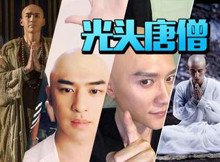 《女儿国》冯绍峰又光头了!这几年多少小伙为了唐僧割秀发?