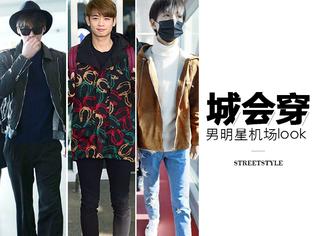 男神们也要穿出花样来!除了大衣,李易峰、珉豪的短款夹克也不错!