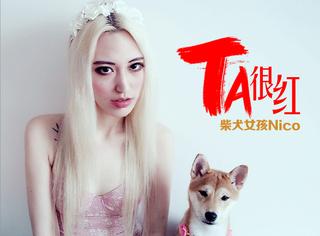 TA很红丨拒绝过JustinBieber的华人少女!纽约著名的PartyQueen!
