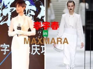 """李宇春穿上Max Mara的淑女装,这般气质仙美的她,让人惊呼""""相见恨晚""""!"""