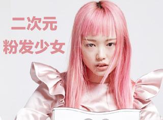那个被LV垂青的二次元粉发少女,又带着全新甜蜜大片来惊艳众人了!