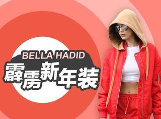"新年看到Bella Hadid""臭脸""和霹雳开年装,是锦鲤啊!"