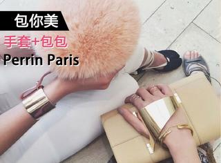 【包你美】用这款包要先戴手套?!这下再也不怕包包丢了!