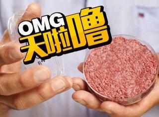 试管肉、合成鱼、3D食物!未来30年这些东西你可能不得不吃!