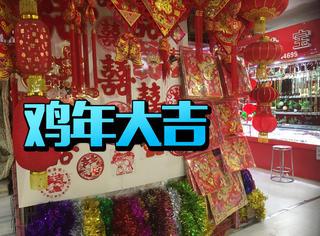 别着急,这些中国特色新年装饰品很快就会出现在你家里