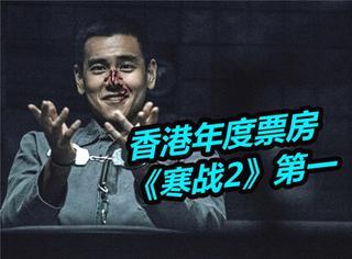 香港2016全年票房18億,《寒戰2》竟擊敗了星爺《美人魚》