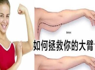 如何拯救你的大臂?几个动作告别蝴蝶袖!