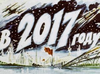 60年前这帮人曾预想了2017年的世界,看完只想呵呵