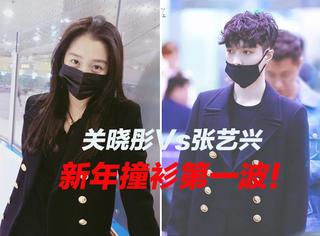 2017新年男女明星撞衫第一波!这次是关晓彤和张艺兴!