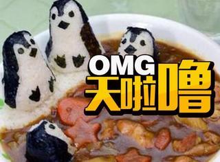 萌翻天泡澡咖喱饭,第一口该从那里吃呢?