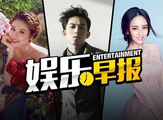【娱乐早报】林宥嘉丁文琪已登记结婚  《孤芳》制片人回应开除替身