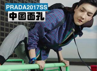 Prada2017SS春夏广告新增两名中国面孔,今年最火的中国超模会是他们吗?