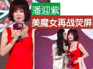 72岁潘迎紫红裙亮相发布会:范冰冰献吻,两代武媚娘同框的画面太温馨!