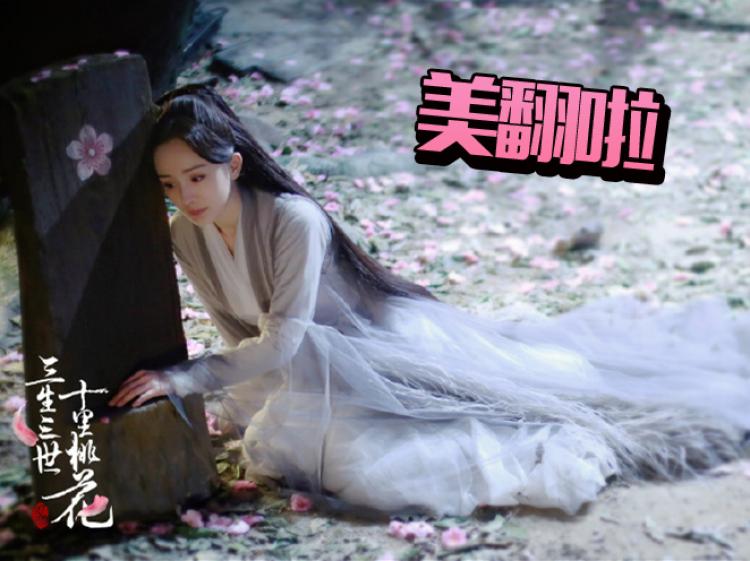 《三生三世》曝新剧照,杨幂的白浅还是一如既往的美