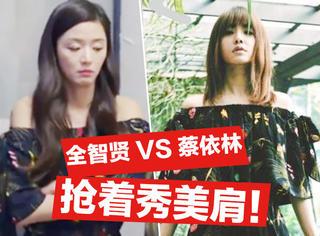 女神性感风PK,这局全智贤、蔡依林竟能打个平手?!