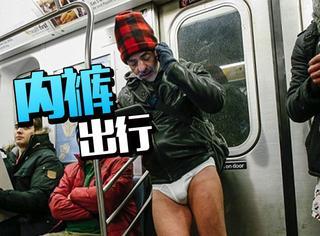 无裤日又来了,无论男女只穿内裤上地铁