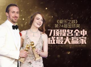 第74届金球奖:《爱乐之城》打破金球纪录,7项提名全中!