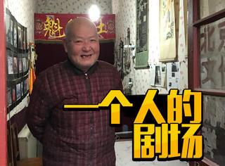 我去了北京最小的剧场,看一场失传的表演,结果看困了