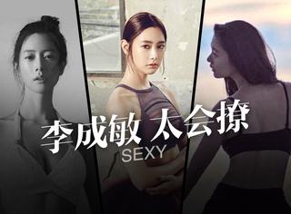 """李成敏在《情圣》里的表演简直是""""撩汉宝典"""",先别恨,学起来!"""