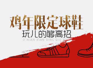 """NIKE""""金镶玉""""、adidas""""麻将牌""""、鸡年限定的球鞋玩得才高招!"""